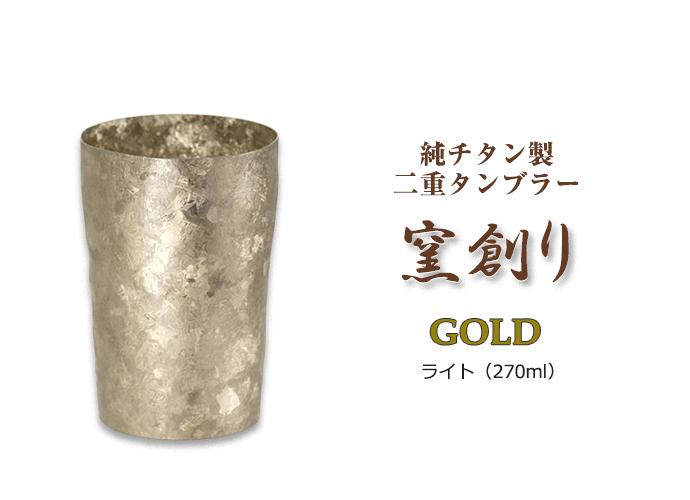 高級ギフトでおすすめ!純チタン製二重タンブラー窯創り270ml -GOLD ライト