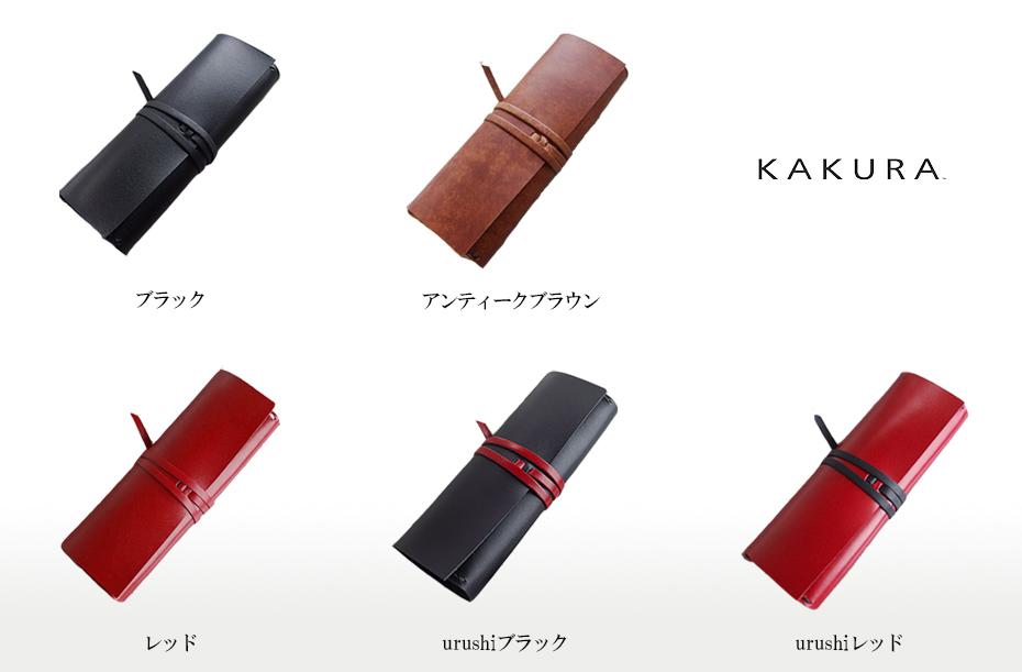 敬老の日におすすめ kakura レザーメガネケース の取り扱いを始めました♪