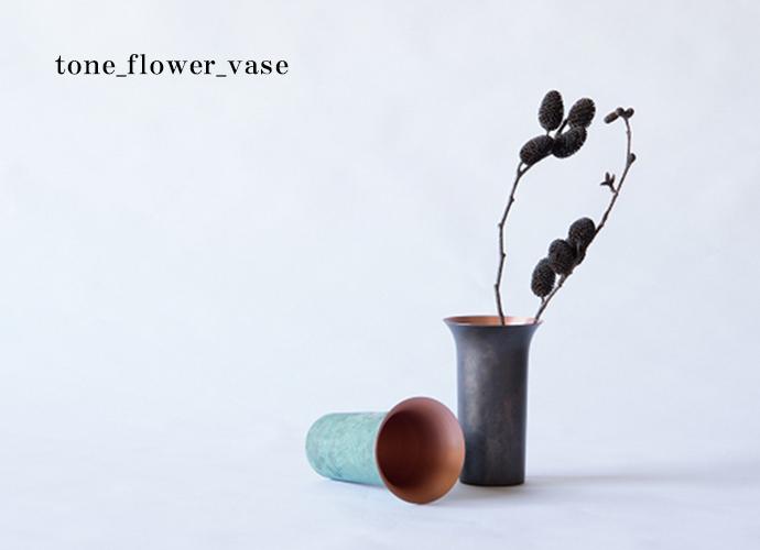 おしゃれなインテリア雑貨!銅の花器:tone_flower_vase 全6色 ~高岡銅器の伝統工芸品~