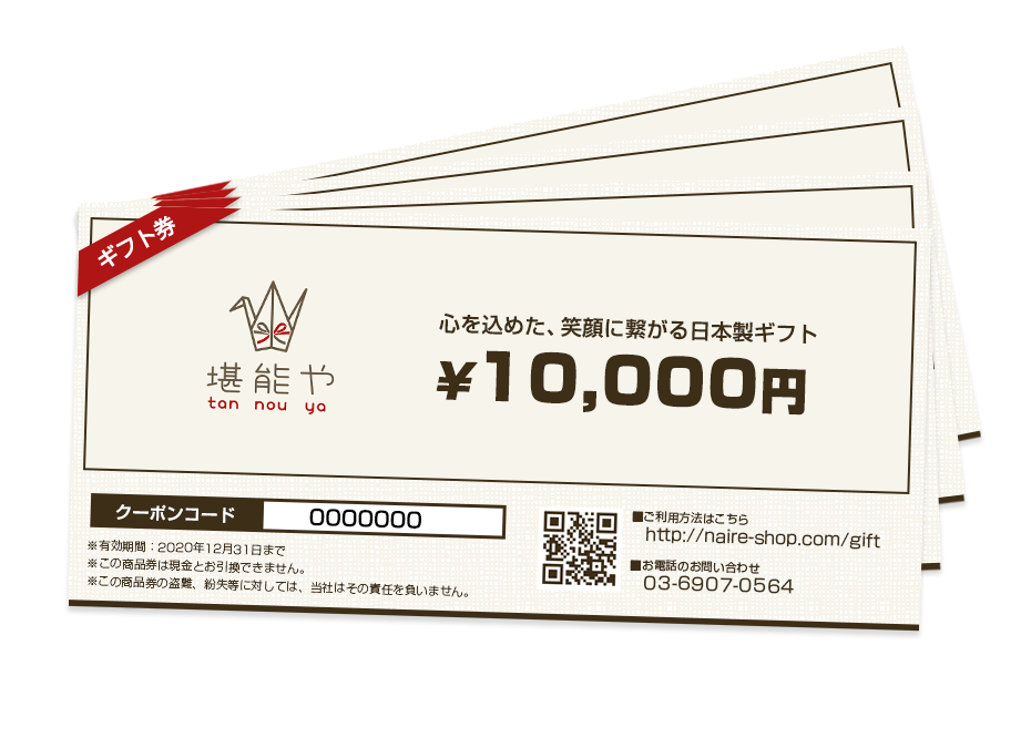 naire-giftcertificates-001