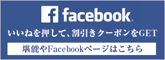 facebook割引キャンペーン