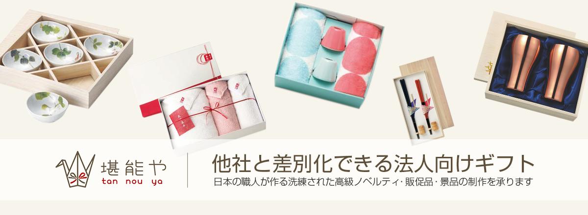【法人向け高級ノベルティ】9月の人気商品をご紹介♪