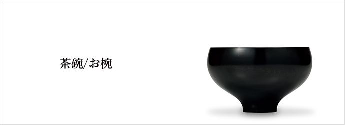 茶碗/お椀