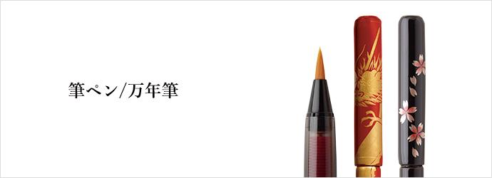 筆ペン/万年筆